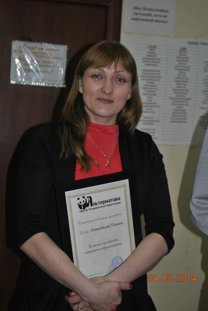 Лепаловская Татьяна - РЦ Альтернатива