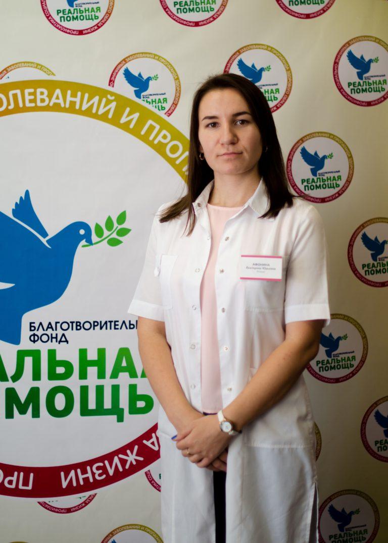 Афонина Екатерина - РЦ Реальная помощь