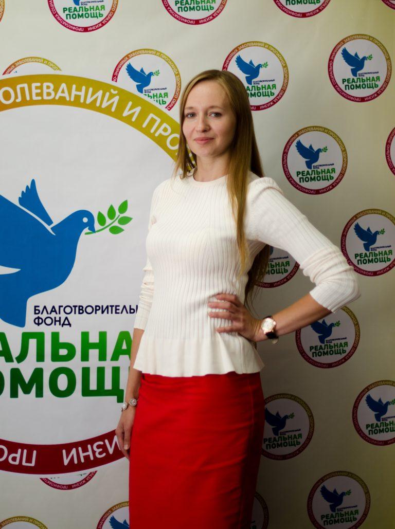 Гелагаева Елизавета - РЦ Реальная помощь