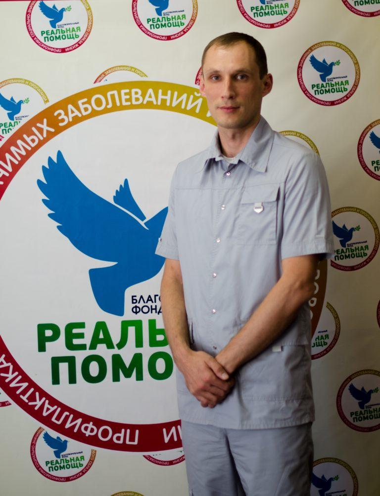 Мурзин Александр - РЦ Реальная помощь