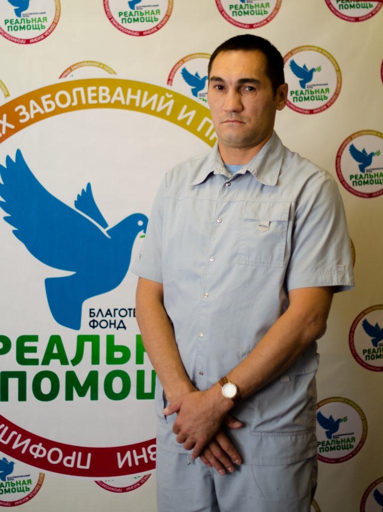 Муслимов Альберт - РЦ Реальная помощь