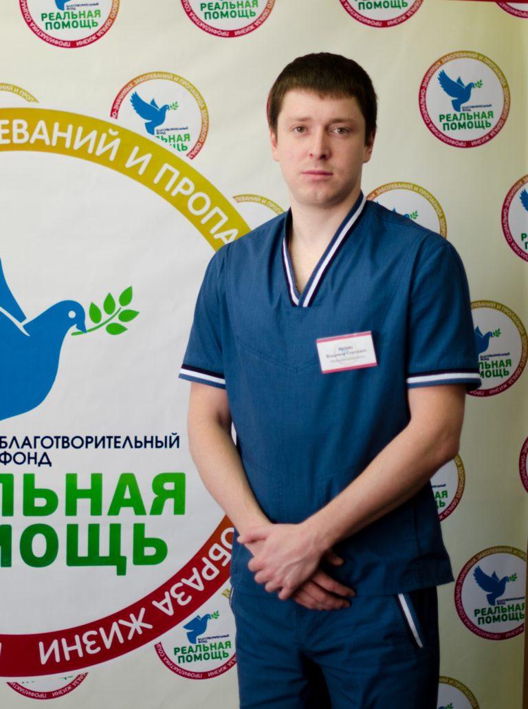 Репин Владимир - РЦ Реальная помощь
