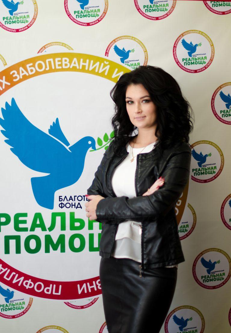 Юртаева Кристина - РЦ Реальная помощь