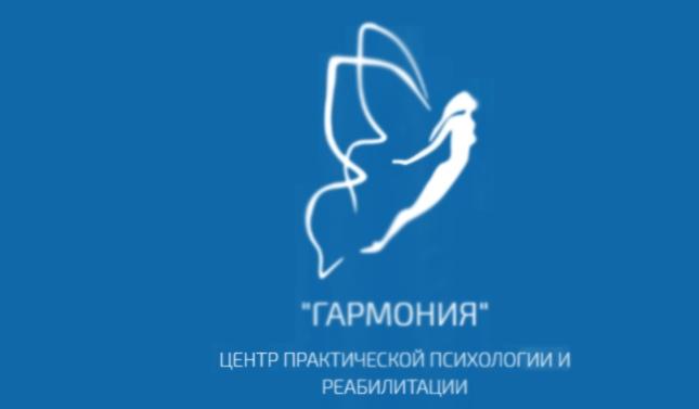 Логотип - РЦ Гармония